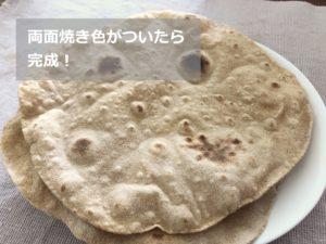 チャパティ 調理過程