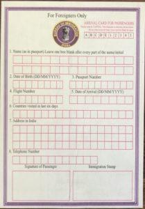 インド 入国カード